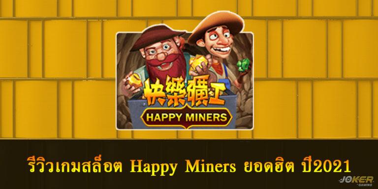 รีวิวเกมสล็อต Happy Miners ยอดฮิต ปี2021