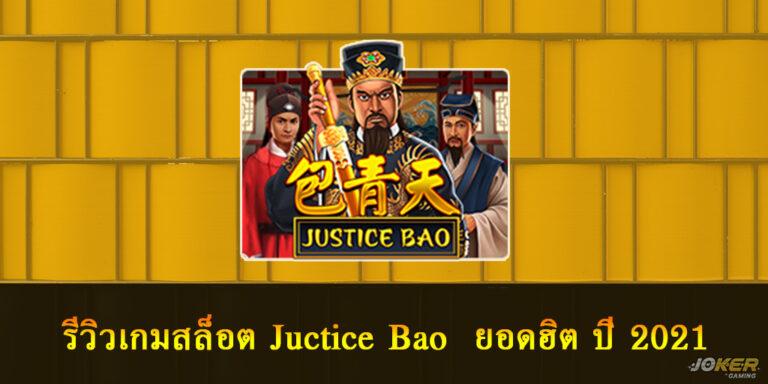 รีวิวเกมสล็อต Juctice Bao  ยอดฮิต ปี 2021