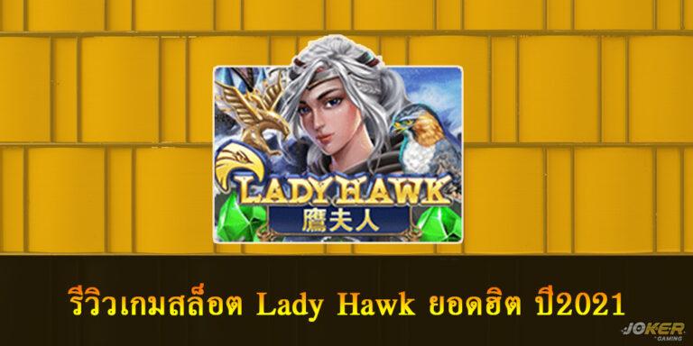 รีวิวเกมสล็อต Lady Hawk ยอดฮิต ปี2021