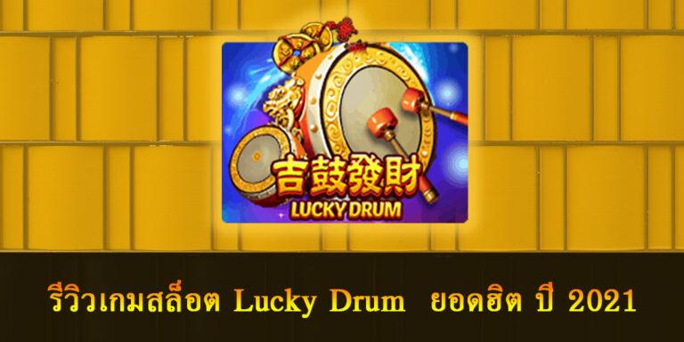 รีวิวเกมสล็อต Lucky Drum  ยอดฮิต ปี 2021