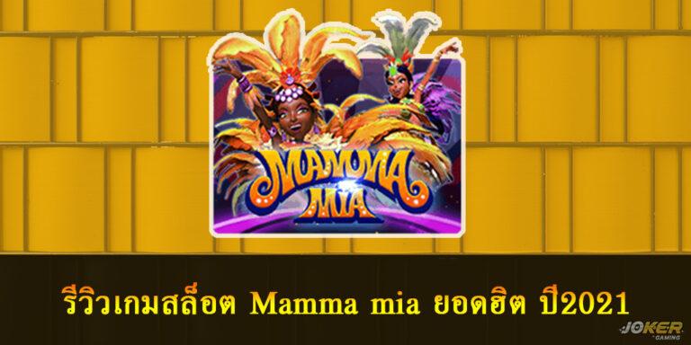 รีวิวเกมสล็อต Mamma mia ยอดฮิต ปี2021
