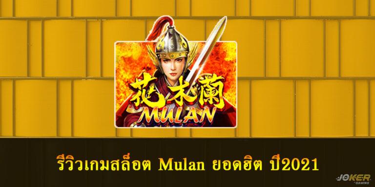 รีวิวเกมสล็อต Mulan ยอดฮิต ปี2021