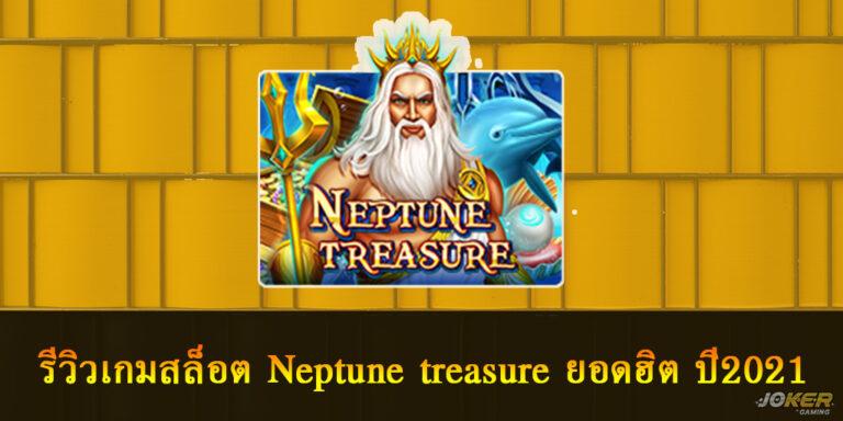 รีวิวเกมสล็อต Neptune treasure ยอดฮิต ปี2021