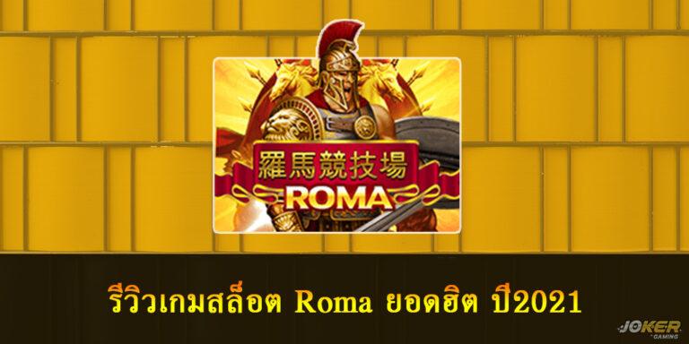 รีวิวเกมสล็อต Roma ยอดฮิต ปี2021