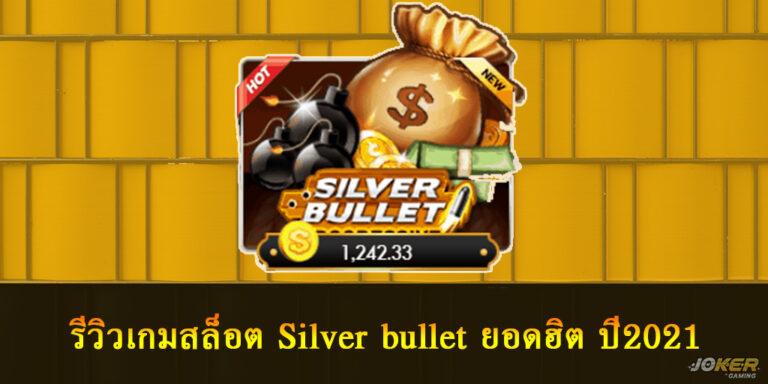 รีวิวเกมสล็อต Silver bullet ยอดฮิต ปี2021