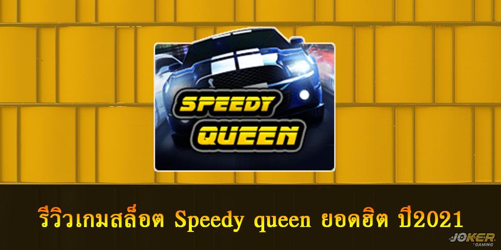Speedy queen
