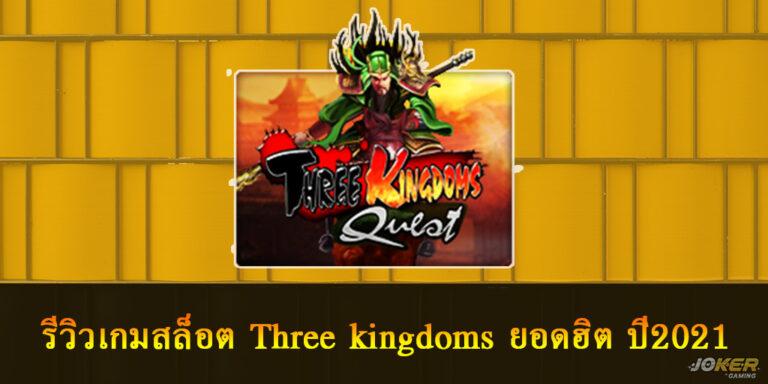 รีวิวเกมสล็อต Three kingdoms ยอดฮิต ปี2021