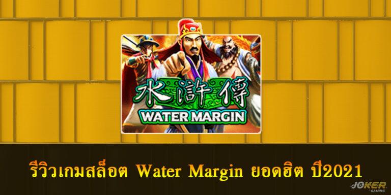 รีวิวเกมสล็อต Water Margin ยอดฮิต ปี2021