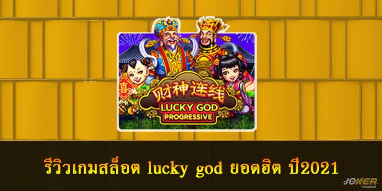 รีวิวเกมสล็อต lucky god ยอดฮิต ปี2021