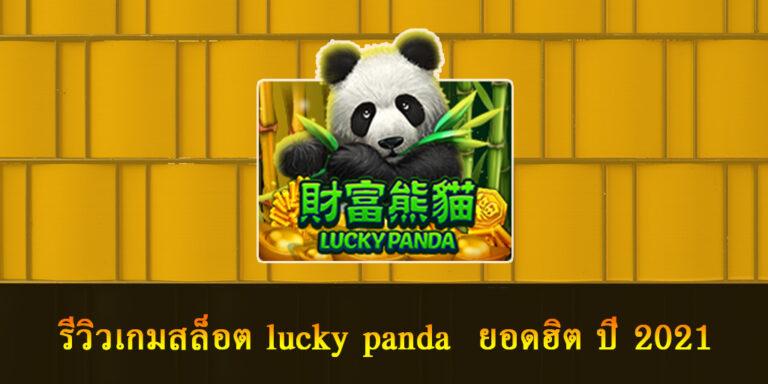 รีวิวเกมสล็อต lucky panda  ยอดฮิต ปี 2021