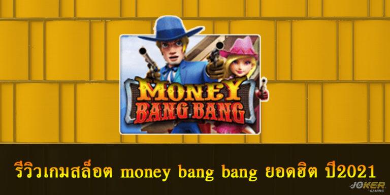 รีวิวเกมสล็อต money bang bang ยอดฮิต ปี2021