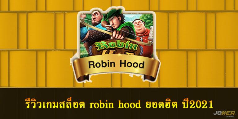 รีวิวเกมสล็อต robin hood ยอดฮิต ปี2021