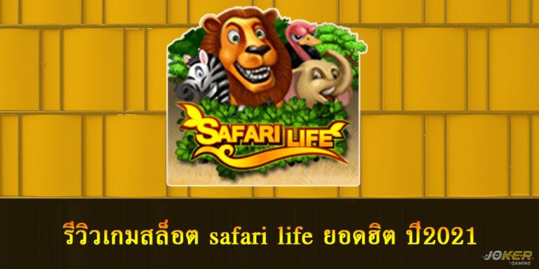 Elemeรีวิวเกมสล็อต safari life ยอดฮิต ปี2021