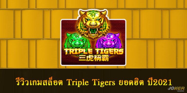 รีวิวเกมสล็อต Triple Tigers ยอดฮิต ปี2021