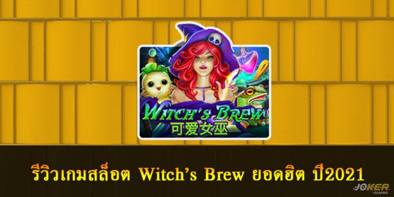 รีวิวเกมสล็อต Witch's Brew ยอดฮิต ปี2021