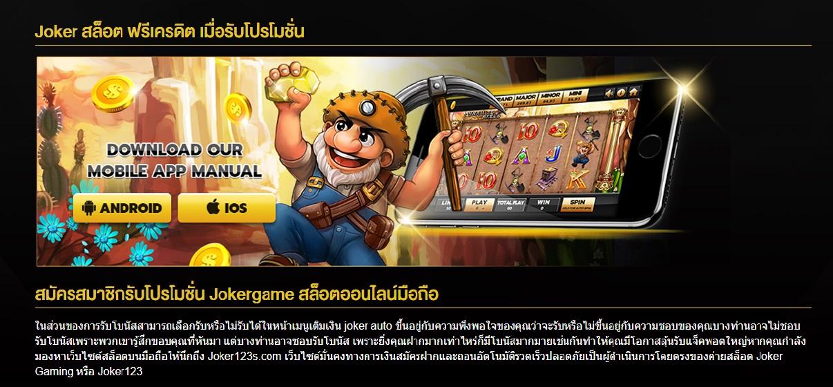 เงินจากเกมสล็อตออนไลน์
