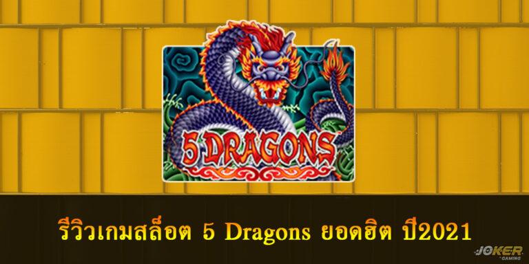 รีวิวเกมสล็อต 5 Dragons ยอดฮิต ปี2021