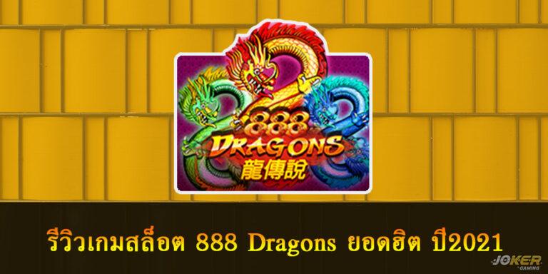 รีวิวเกมสล็อต 888 Dragons ยอดฮิต ปี2021