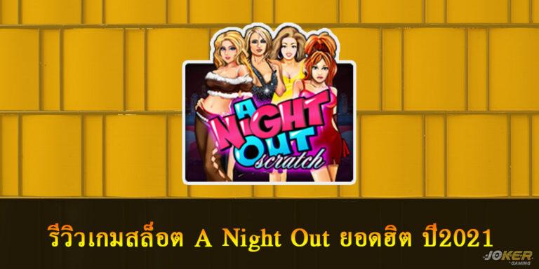 รีวิวเกมสล็อต A Night Out ยอดฮิต ปี2021