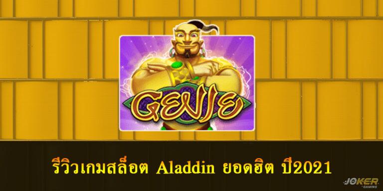 รีวิวเกมสล็อต Aladdin ยอดฮิต ปี2021