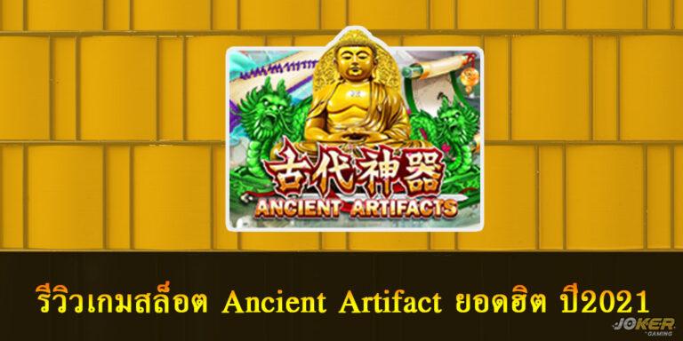 รีวิวเกมสล็อต Ancient Artifact ยอดฮิต ปี2021