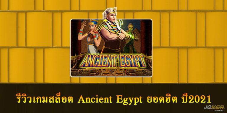 รีวิวเกมสล็อต Ancient Egypt อียิปต์โบราณยอดฮิตปี 2021