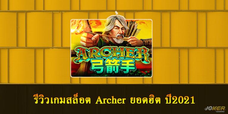 รีวิวเกมสล็อต Archer ยอดฮิต ปี2021