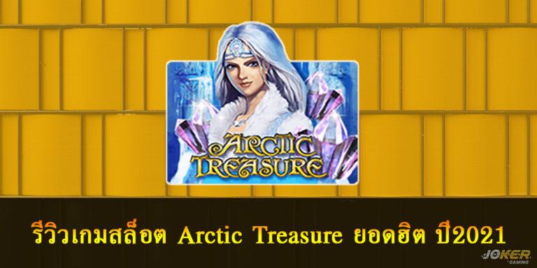 รีวิวเกมสล็อต Arctic Treasure ยอดฮิต ปี2021