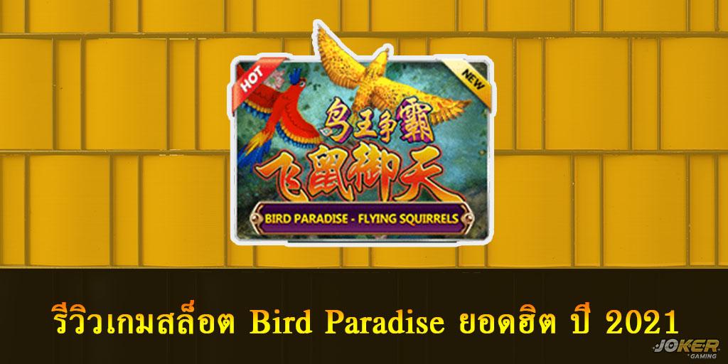 BirdParadisebyJOKERGAMING_2021