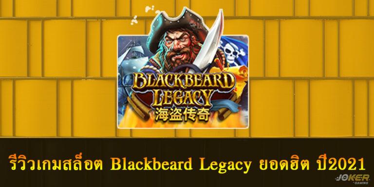 รีวิวเกมสล็อต Blackbeard Legacy ยอดฮิต ปี2021