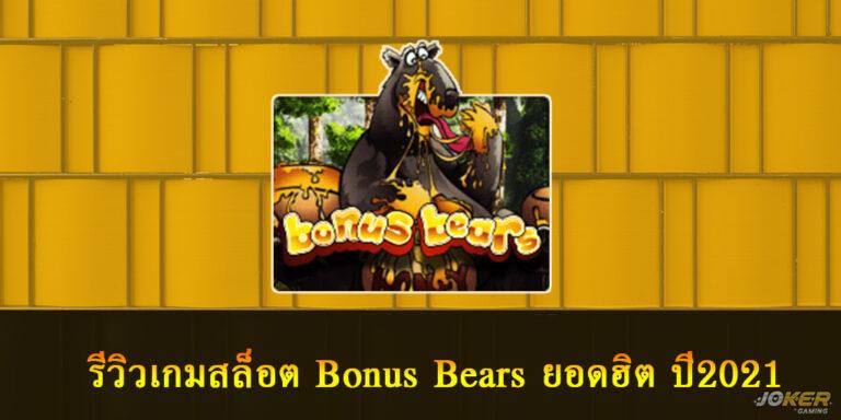 รีวิวเกมสล็อต Bonus Bears ยอดฮิต ปี2021