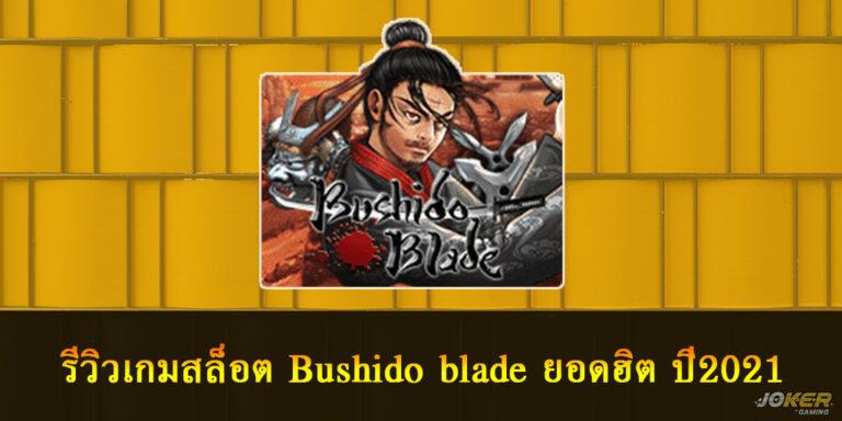 รีวิวเกมสล็อต Bushido blade เกมดวลซามูไร ยอดฮิต ปี2021
