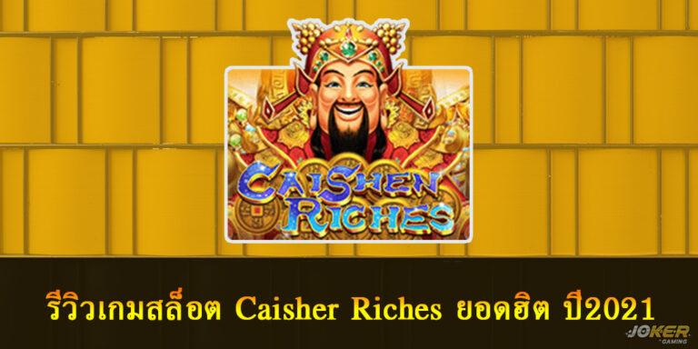 รีวิวเกมสล็อต Caisher Riches ยอดฮิต ปี2021