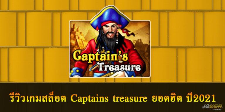 รีวิวเกมสล็อต Captains treasure ยอดฮิต ปี2021