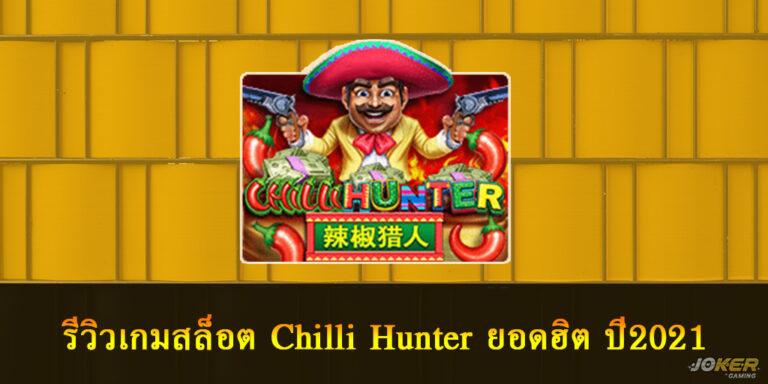 รีวิวเกมสล็อต Chilli Hunter ยอดฮิต ปี2021