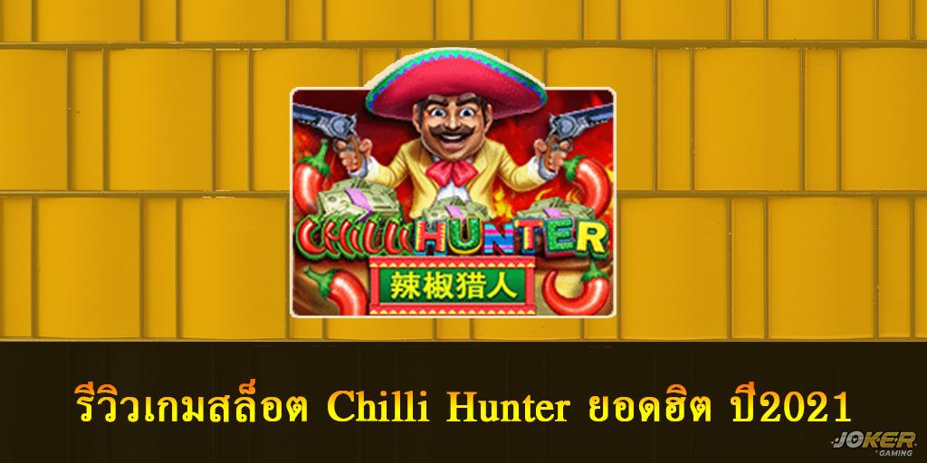 Chilli Hunter