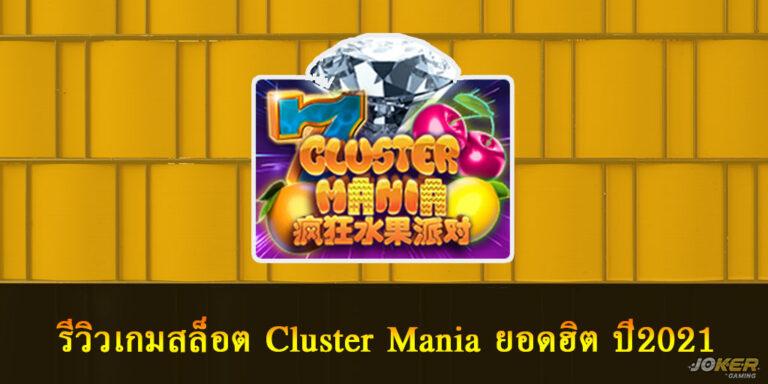 รีวิวเกมสล็อต Cluster Mania ยอดฮิต ปี2021