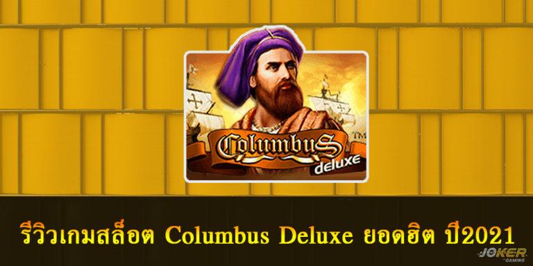 รีวิวเกมสล็อต Columbus Deluxe คริสโตเฟอร์ โคลัมบัส ยอดฮิต ปี2021