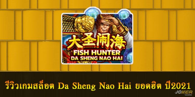 รีวิวเกมสล็อต Da Sheng Nao Hai ยอดฮิต ปี2021