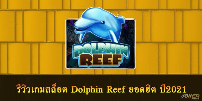 รีวิวเกมสล็อต Dolphin Reef ปลาโลมาในมหาสมุทร ยอดฮิต ปี2021
