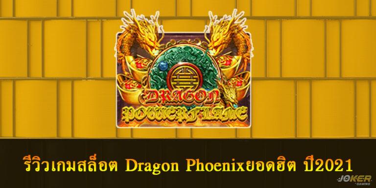 รีวิวเกมสล็อต Dragon Phoenixยอดฮิต ปี2021