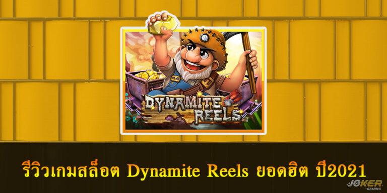 รีวิวเกมสล็อต Dynamite Reels ยอดฮิต ปี2021