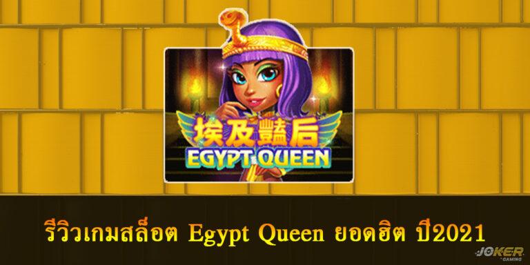 รีวิวเกมสล็อต Egypt Queen ยอดฮิต ปี2021