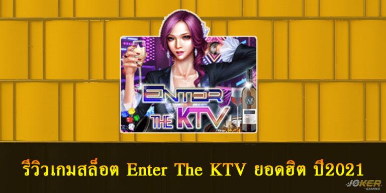 รีวิวเกมสล็อต Enter The KTV ยอดฮิต ปี2021