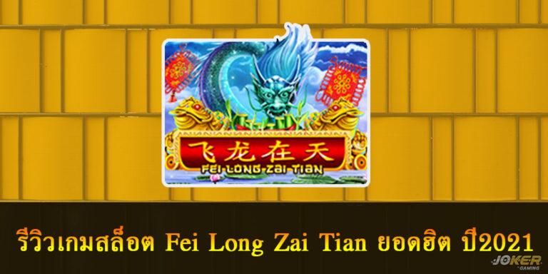รีวิวเกมสล็อต Fei Long Zai Tian ยอดฮิต ปี2021