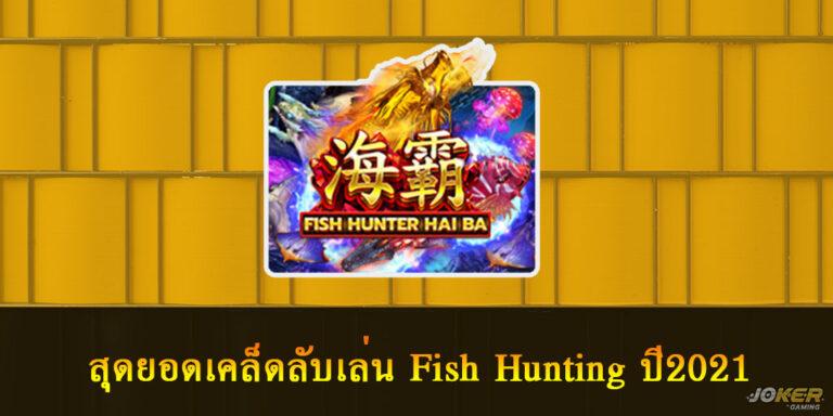 สุดยอดเคล็ดลับเล่น Fish Hunting ปี2021