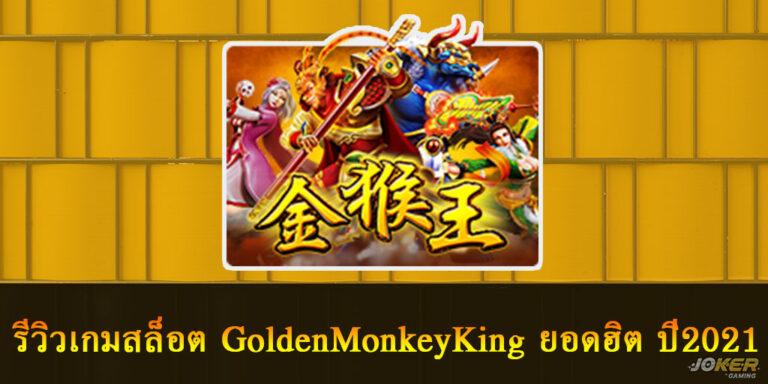 รีวิวเกมสล็อต Golden Monkey King ยอดฮิต ปี2021
