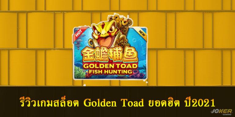 รีวิวเกมสล็อต Golden Toad ยอดฮิต ปี2021