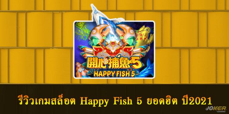 รีวิวเกมสล็อต Happy Fish 5 ยอดฮิต ปี2021