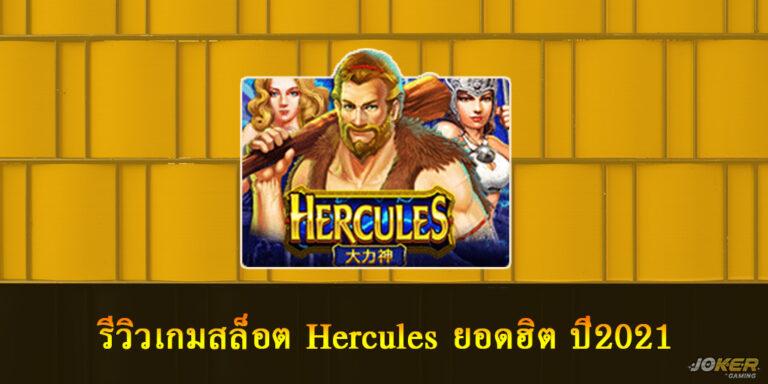 รีวิวเกมสล็อต Hercules ยอดฮิต ปี2021